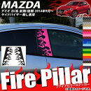 APファイアピラーステッカーカーボン調マツダデミオDJ系サイドバイザー無し車用選べる20カラーAP-CF1361