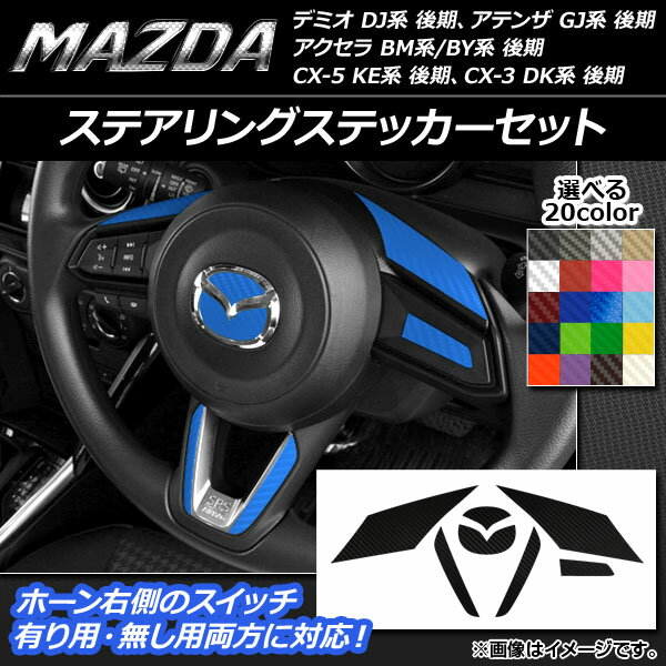 AP ステアリングステッカーセット カーボン調 マツダ デミオ DJ系、アクセラ BM系/BY系、アテンザ GJ系、CX-3 DK系、CX-5 KE系 後期 選べる20カラー AP-CF1364