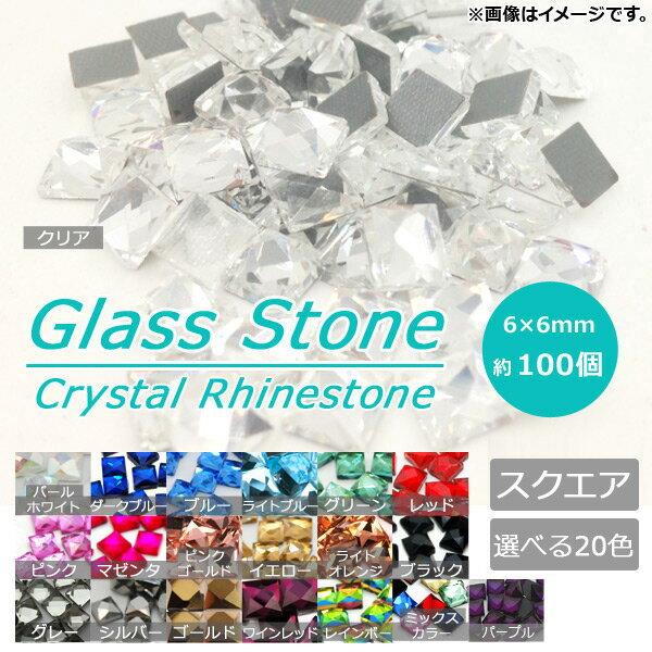 AP ガラスラインストーン 約100個 スクエア キラキラ輝くガラスラインストーン♪ 選べる20カラー AP-TH228-6MM-100