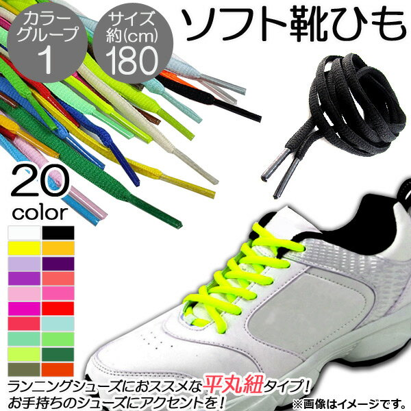 AP ソフト靴ひも 約180CM 平丸紐タイプ ランニングシューズにおススメ♪ カラーグループ1 AP-UJ0041-180CM 入数:1セット(2本)