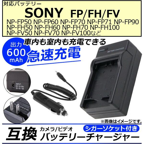 AP カメラ/ビデオ 互換 バッテリーチャージャー シガーソケット付き ソニー FP/FH/FV 急速充電 AP-UJ0046-SOPHV-SG