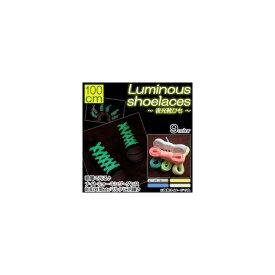 AP 夜光靴ひも 約100CM 平紐タイプ 暗闇で光る♪ 選べる9カラー AP-UJ0034-100CM 入数:1セット(2本)