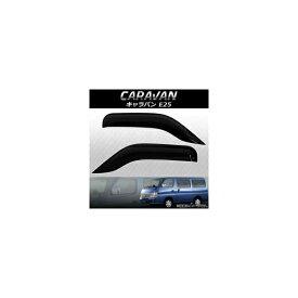 AP サイドバイザー ワイド AP-WDB-CAE25 入数:1セット(2枚) ニッサン キャラバン E25 2001年〜2012年
