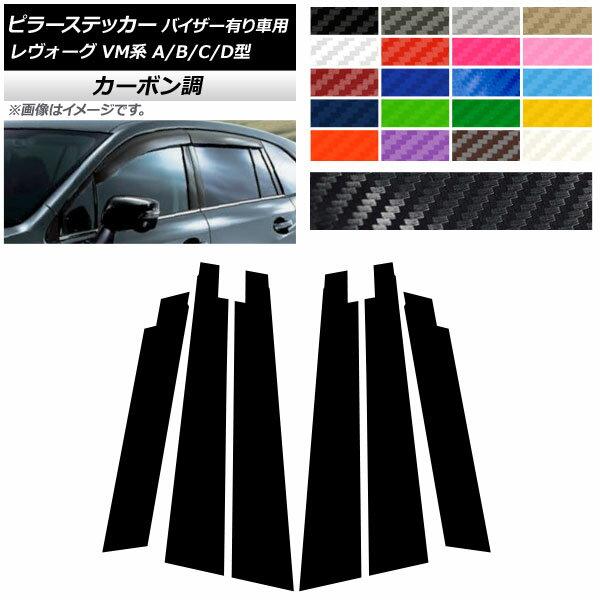 AP ピラーステッカー カーボン調 スバル レヴォーグ VM系 A/B/C/D型 バイザー有り車用 選べる20カラー AP-CF1513 入数:1セット(6枚)