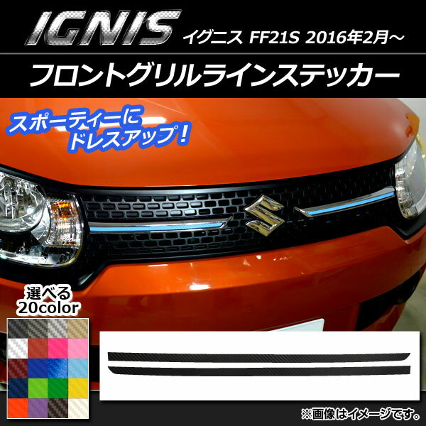 AP フロントグリルラインステッカー カーボン調 スズキ イグニス FF21S 2016年2月〜 選べる20カラー AP-CF1610 入数:1セット(2枚)