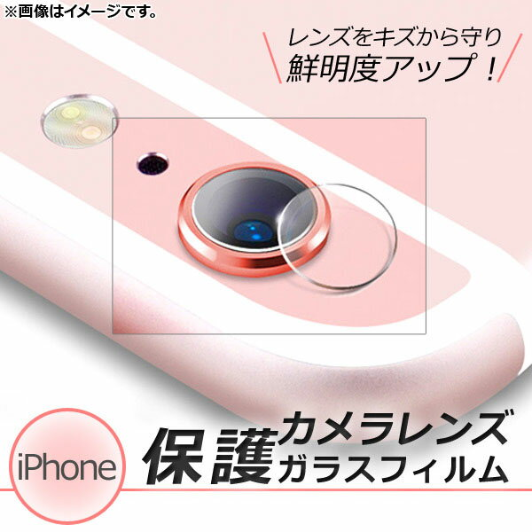 AP iphone カメラレンズ保護ガラスフィルム バックカメラ レンズをキズから守り、鮮明度アップ! 選べる6適用品 AP-MM0022