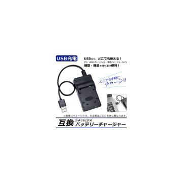 APカメラ/ビデオ互換バッテリーチャージャーUSB充電カシオNP-70USBで手軽に充電!AP-UJ0046-CS70-USB