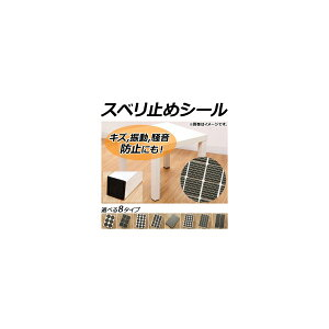 AP スベリ止めシール ラバーゴム 貼るだけ簡単ノンスリップ キズ防止、振動、騒音防止にも! 選べる8タイプ AP-UJ0052