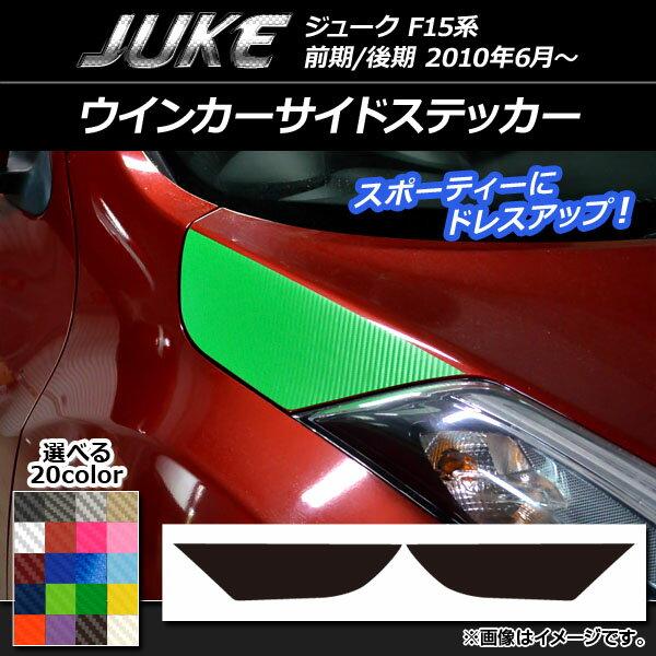 AP ウインカーサイドステッカー カーボン調 ニッサン ジューク F15系 前期/後期 選べる20カラー AP-CF1847 入数:1セット(2枚)