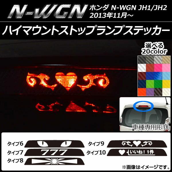 AP ハイマウントストップランプステッカー カーボン調 ホンダ N-WGN JH1/JH2 前期/後期 選べる20カラー タイプグループ2 AP-CF507