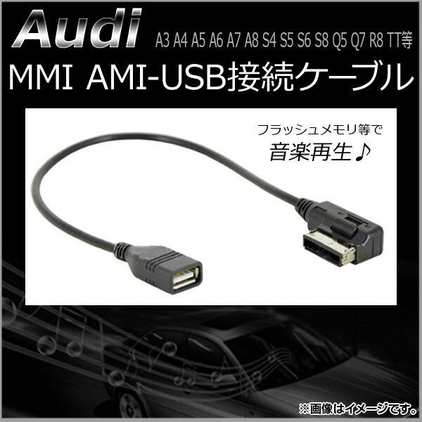 AP アウディ MMI用 AMI-USB接続ケーブル 12V AP-EC118