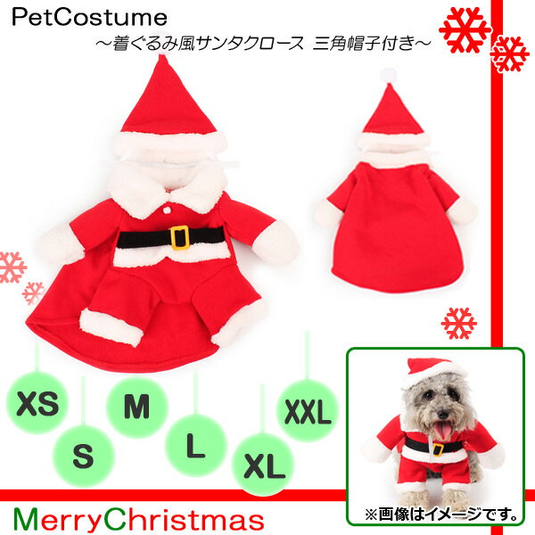 AP ペットウェア 着ぐるみ風 サンタクロース 三角帽子付き MerryChristmas♪ 選べる6サイズ AP-PP0004