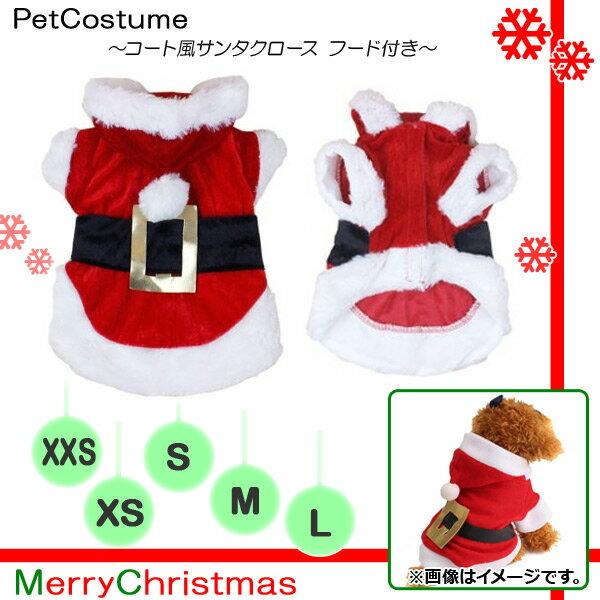 AP ペットウェア コート風 サンタクロース フード付き MerryChristmas♪ 選べる5サイズ AP-PP0008
