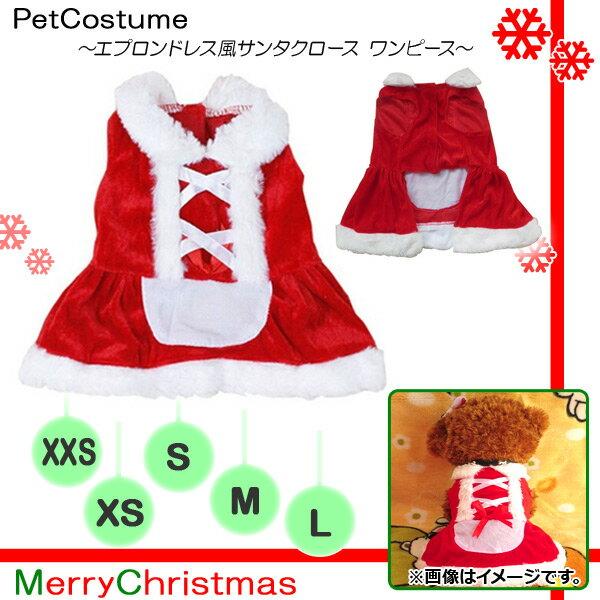 AP ペットウェア エプロンドレス風 サンタクロース ワンピース MerryChristmas♪ 選べる5サイズ AP-PP0009