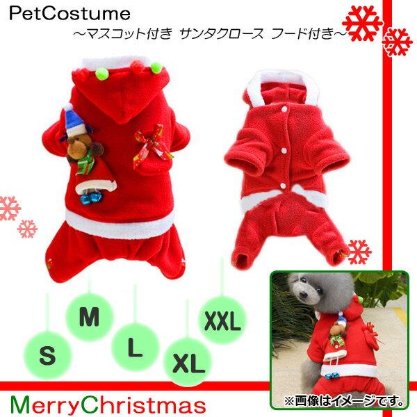 AP ペットウェア マスコット付き サンタクロース フード付き MerryChristmas♪ 選べる5サイズ AP-PP0012