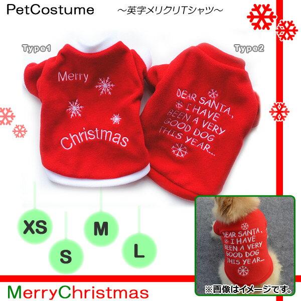 AP ペットウェア メリクリTシャツ 英字 MerryChristmas♪ 選べる2タイプ 選べる4サイズ AP-PP0014