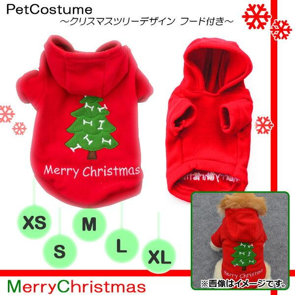 AP ペットウェア クリスマスツリーデザイン フード付き MerryChristmas♪ 選べる5サイズ AP-PP0017