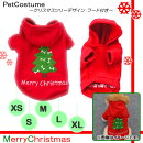 APペットウェアクリスマスツリーデザインフード付きMerryChristmas♪選べる5サイズAP-PP0017