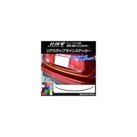 AP リアステップラインステッカー カーボン調 ニッサン ジューク F15系 前期/後期 選べる20カラー AP-CF1803