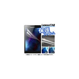 AP 液晶保護フィルム LenovoTAB キズや汚れをガード! 選べる2タイプ TAB4 10 Plus AP-MM0027
