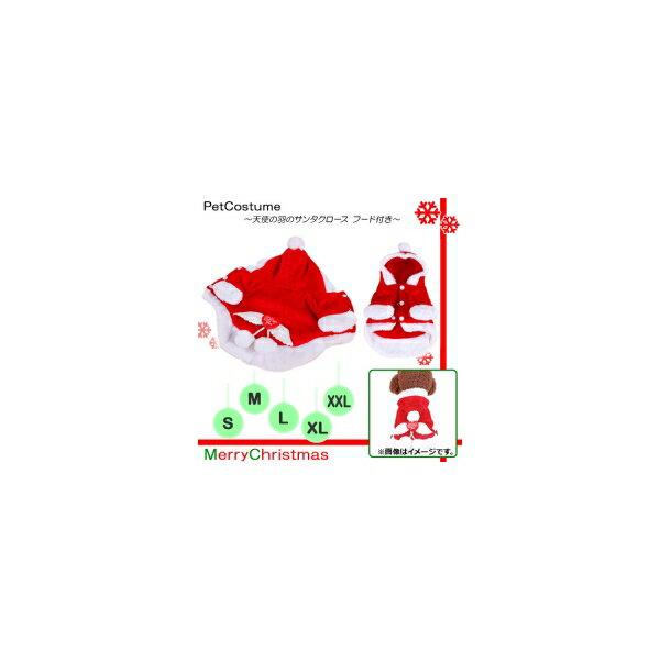 AP ペットウェア 天使の羽のサンタクロース フード付き MerryChristmas♪ 選べる5サイズ AP-PP0011