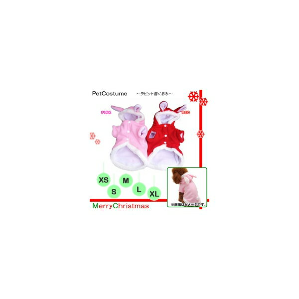AP ペットウェア うさぎちゃんの着ぐるみ フード付き MerryChristmas♪ 選べる2カラー 選べる5サイズ AP-PP0013