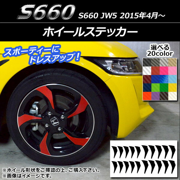 AP ホイールステッカー カーボン調 ホンダ S660 JW5 2015年04月〜 選べる20カラー AP-CF2076