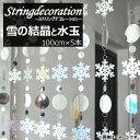 AP ストリングデコレーション 雪の結晶と水玉 スパンコール MerryChristmas♪ AP-UJ0072-1-SI 入数:1セット(5個)