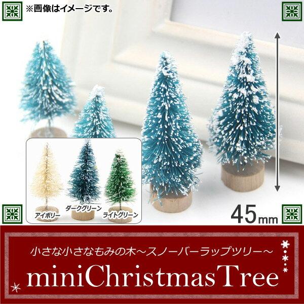 AP ミニクリスマスツリー 45mm スノーバーラップツリー MerryChristmas♪ 選べる3カラー AP-UJ0093-45