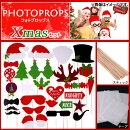 APフォトプロップスクリスマスセットMerryChristmas♪楽しくステキに写真撮影♪AP-UJ0098