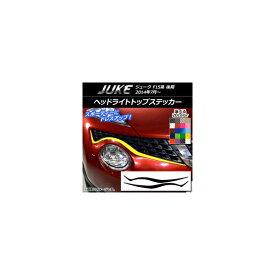 AP ヘッドライトトップステッカー カーボン調 ニッサン ジューク F15系 後期 選べる20カラー AP-CF1904 入数:1セット(2枚)