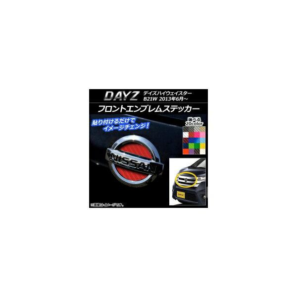 AP フロントエンブレムステッカー カーボン調 ニッサン デイズ ハイウェイスター B21W 2013年06月〜 選べる20カラー AP-CF1915