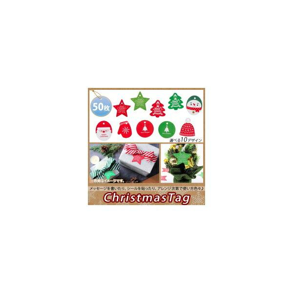 AP ペーパータグ オーナメント しおり ラッピング アクセ台紙 MerryChristmas♪ 使い方色々♪ 選べる10バリエーション AP-UJ0112-50 入数:1セット(50個)