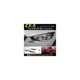 AP ヘッドライトガーニッシュ ABS樹脂製 AP-XT116 入数:1セット(左右) マツダ CX-5 KE系 2012年02月〜2016年12月