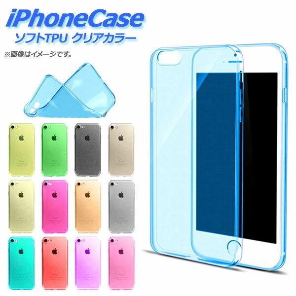 AP iPhoneソフトケース 薄型 クリアタイプ TPU素材 キズや衝撃をガード 選べる13カラー iPhone4,5,6,7など AP-TH175