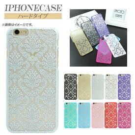 AP iPhoneケース ハード プラスチック レース バロック調パターンがエレガント♪ 選べる10カラー iPhone4,5,6など AP-TH204
