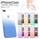 送料無料!APiPhoneソフトケースグラデーションカラークリア選べる6カラー/6サイズ