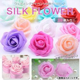 AP 造花 10個 バラ 花のみ ウェディングやイベントの飾りつけに! カラーグループ1 AP-UJ0120-10