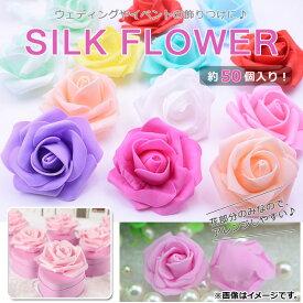 AP 造花 約50個 バラ 花のみ ウェディングやイベントの飾りつけに! カラーグループ1 AP-UJ0120-50