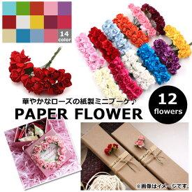 AP ペーパーフラワー 12本 バラ ミニブーケ ウェルカムボードやラッピングの飾りつけに! 選べる14カラー AP-UJ0121-12
