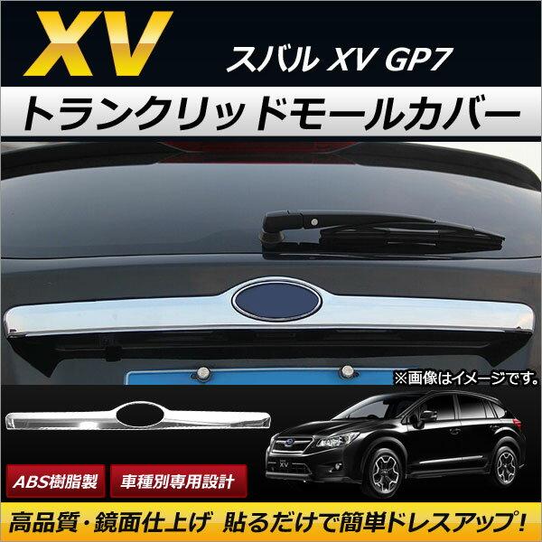 AP トランクリッドモールカバー ABS樹脂製 AP-XT146 スバル XV GP7 2012年10月〜2017年04月