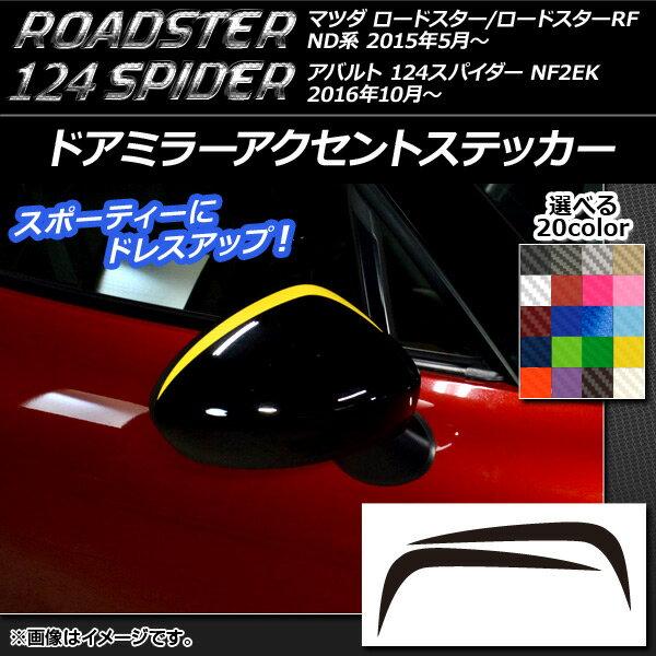 AP ドアミラーアクセントステッカー カーボン調 マツダ/アバルト ロードスター/RF/124スパイダー ND系/NF2EK 選べる20カラー AP-CF2413 入数:1セット(2枚)