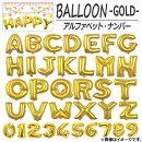 APバルーンアルファベット数字約80センチ(32インチ)ゴールドイベント・パーティに♪[U-Z0-9]AP-UJ0092-80-GD