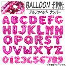 APバルーンアルファベット数字40センチハートピンクイベント・パーティに♪[U-Z0-9]AP-UJ0092-40-PIA