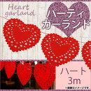 APパーティガーランド赤いハートフェルトバレンタイン、パーティに♪AP-UJ0131