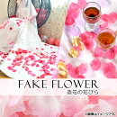 AP造花花びら約500枚入りフラワーシャワーにおすすめ♪バレンタインやウェディング、イベントの飾りつけに!グループ1AP-UJ0145-500