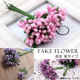 AP 造花 ミニブーケ ワンポイントにおすすめの実タイプ♪ バレンタインやウェディング、イベントの飾りつけに! グループ1 AP-UJ0146 入数:1セット(12本)