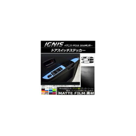 AP ドアスイッチステッカー マット調 スズキ イグニス FF21S 2016年2月〜 色グループ1 AP-CFMT1623