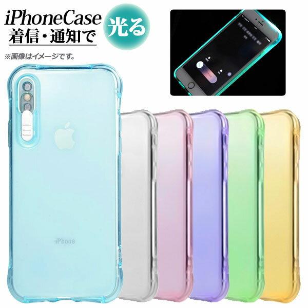 AP iPhoneケース ソフト TPU 光る 着信・通知で光る! 選べる6カラー iPhoneX,XRなど AP-MM0037