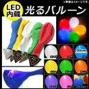 AP光るバルーンLED内蔵ゴム風船カラー約30cm(12インチ)風船が光る♪選べる9カラーAP-UJ0186-COLOR-5入数:1セット(5個)